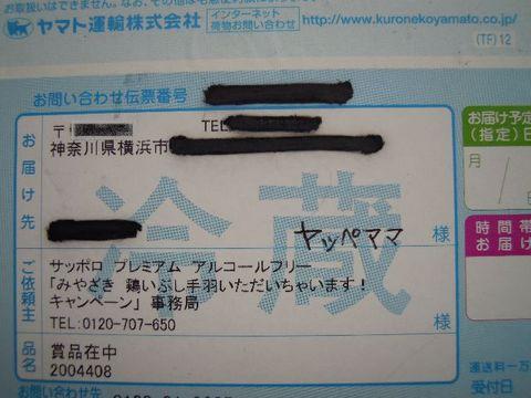 サッポロ送り状.jpg