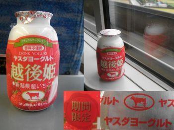 ヤスダヨーグルト.jpg