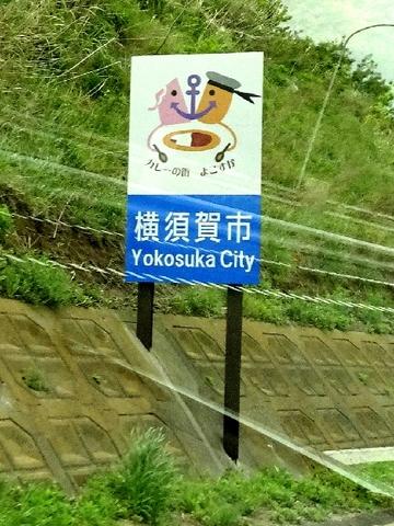 横須賀市.jpg