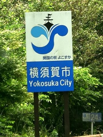 横須賀市1.jpg