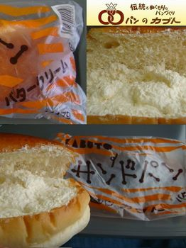 カブトのサンドパン(バタークリーム).jpg