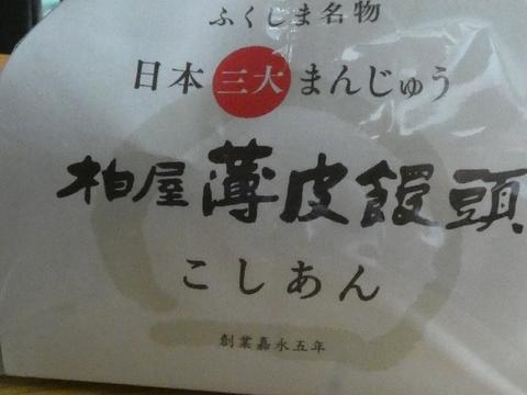 三大饅頭.jpg